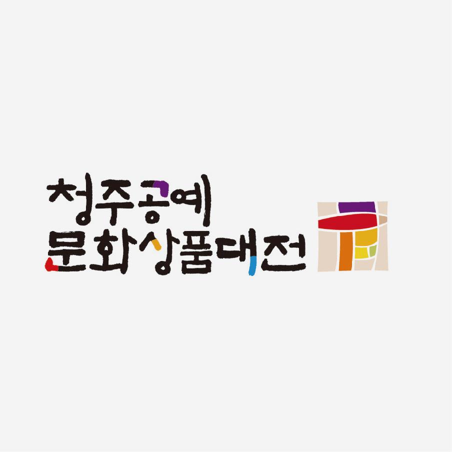 09 청주공예문화상품대전 EI.jpg