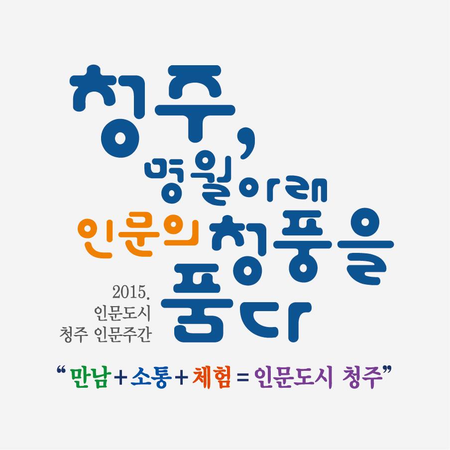 022 청주인문주간 EI.jpg