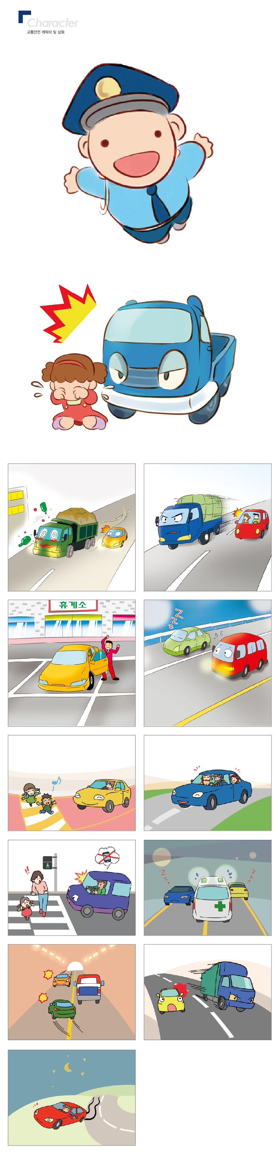 04 교통안전 캐릭터 및 삽화.jpg