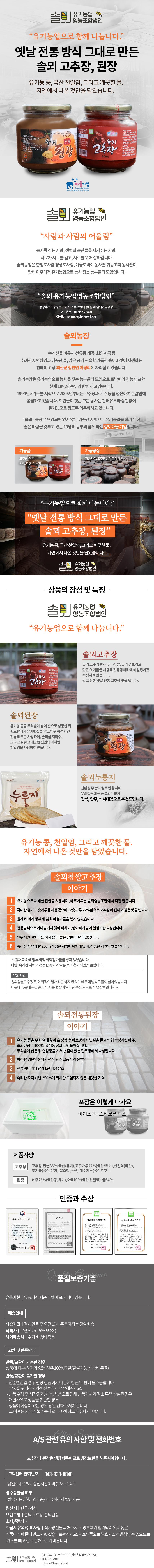 솔뫼영농조합_최종2.jpg