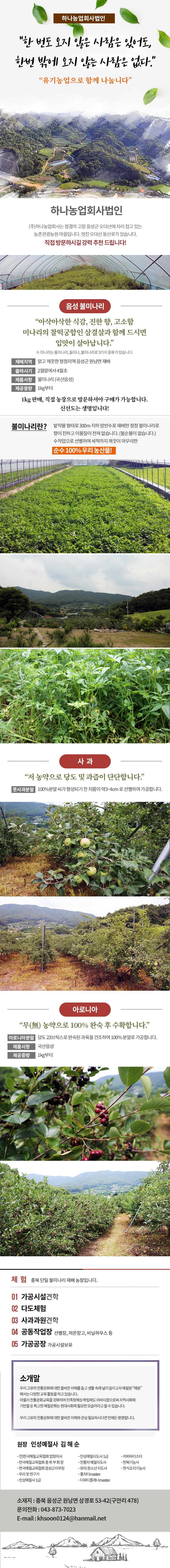 하나농업_최종.jpg