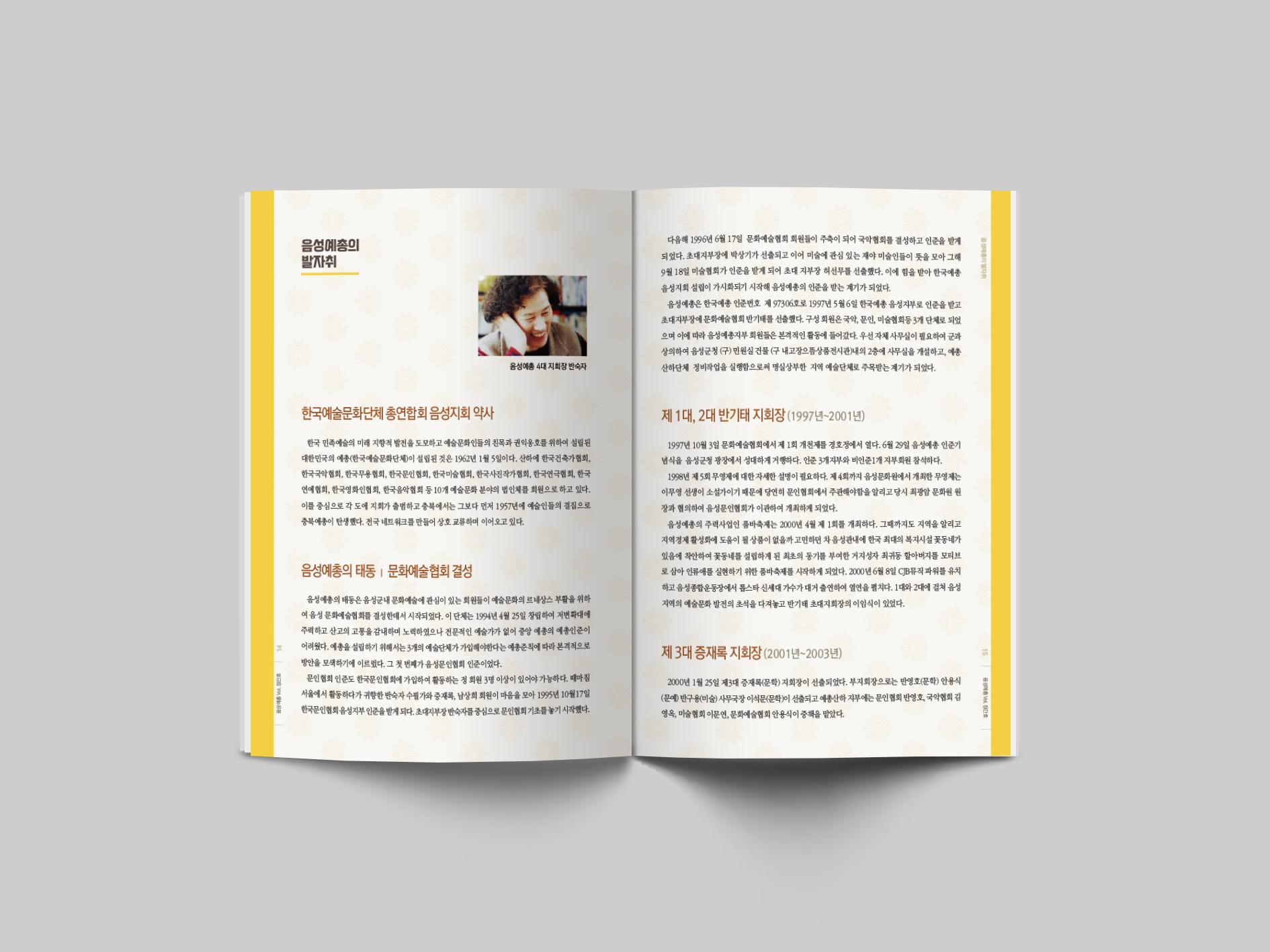책자-안쪽-펼침면-목업.jpg